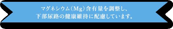 マグネシウム(Mg)含有量を調整し、下部尿路の健康維持に配慮しています。