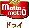 mottomottoドライ