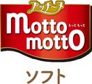 プッチーヌmottomottoソフト/ドライ